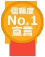 信頼度No.1宣言